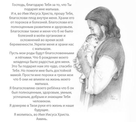 Молитвы беременных женщин матроне