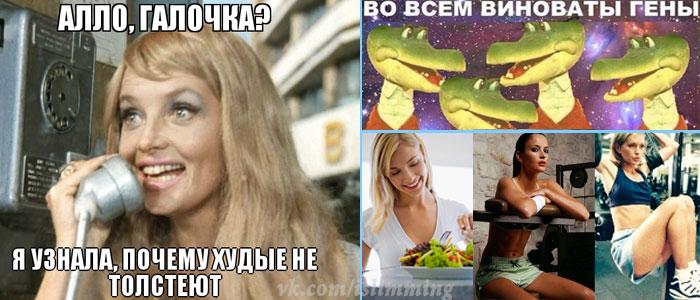 http://jofo.ru/data/userfiles/466/images/368368-hudye-ne-tolsteyut2.jpg
