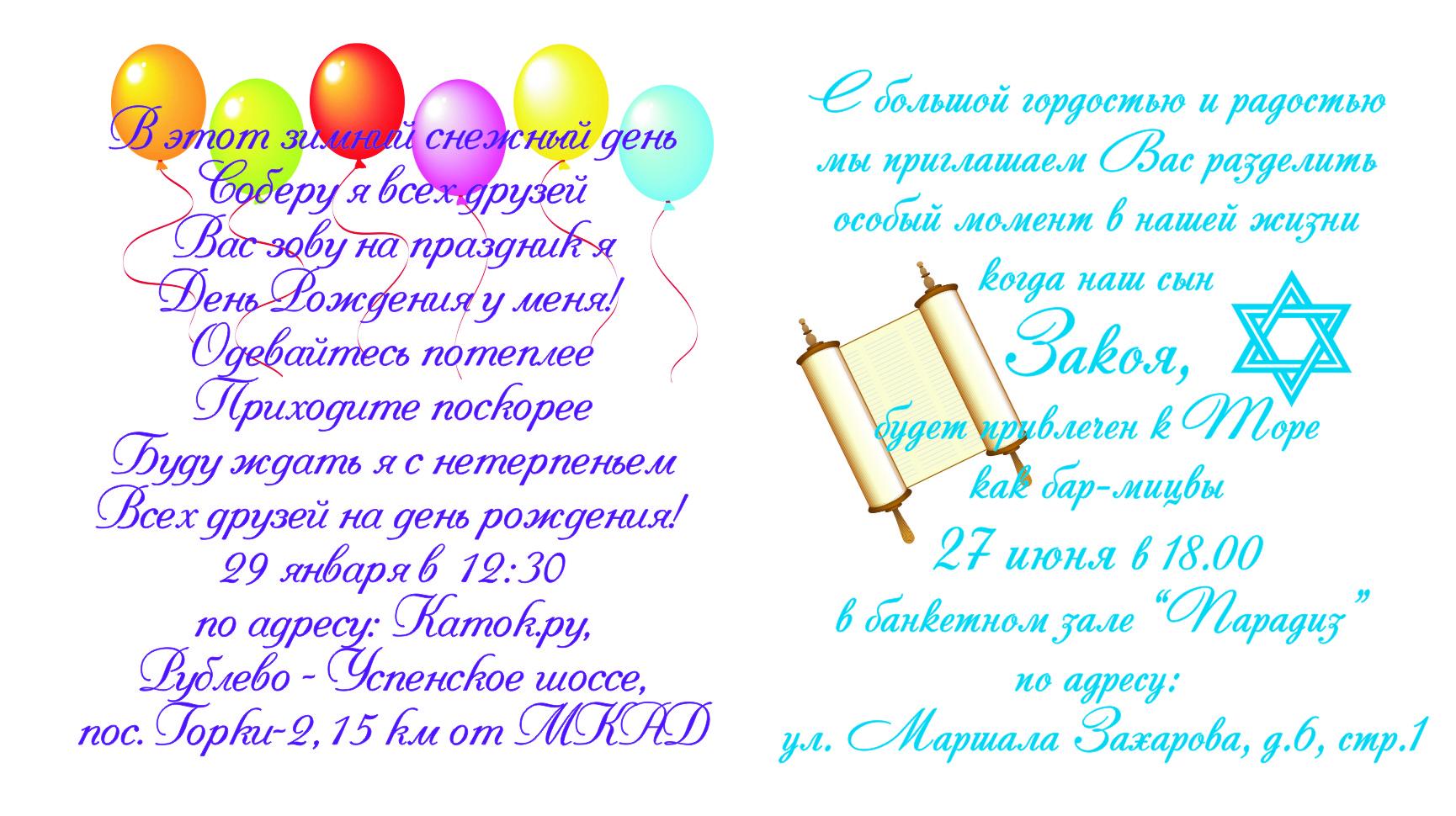 Поздравления днем рождения виде текста