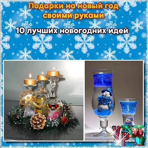 Празднование нового года истоки