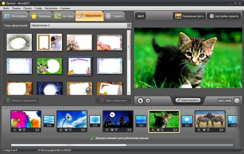Как сделать красивый ролик из фотографий - ПОРС Стройзащита