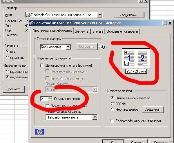 Как в экселе сделать из двух страниц одну - Simvol-goroda.ru