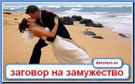 Заговоры для скорой свадьбы
