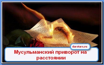привороты на любовь мужчины читать на расстоянии