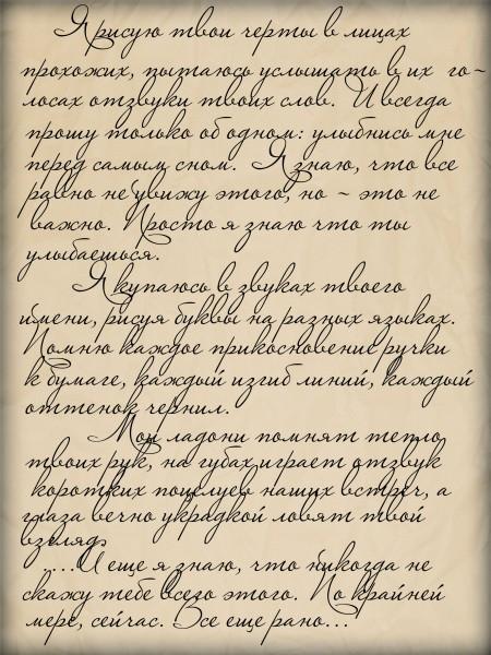 intimnie-pisma-zhenshine