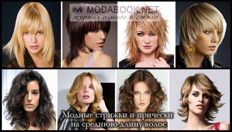 стильные и модные прически фото каталог на длинные волосы