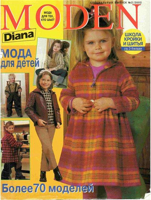 Выкройка и шитье детских платьев